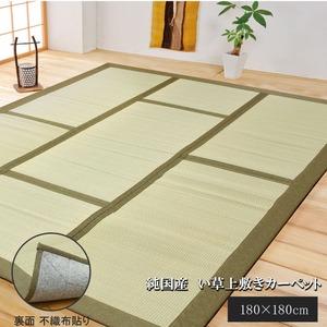純国産/日本製 い草カーペット 『DX和座』 グリーン 約180×180cm(裏:不織布張り)の詳細を見る