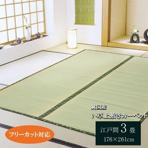 フリーカット い草上敷 『F竹』 江戸間3畳(約176×261cm)(裏:ウレタン張り) - 拡大画像