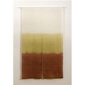 本麻100%使用 手織りのれん 『新ぼかし 麻暖簾』 ブラウン 85×150cm