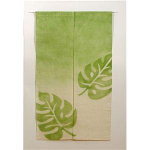 本麻100%使用 『ステラ 麻暖簾』 グリーン 85×150cm