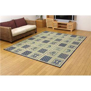 和柄 い草ラグカーペット 『sdふるさと』 約200×250cm