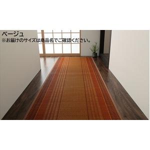 純国産/日本製 い草の廊下敷き 『DXランクス総色』 ベージュ 約80×240cm(裏:不織布)の詳細を見る