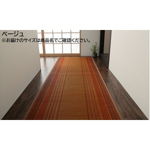純国産/日本製 い草の廊下敷き 『DXランクス総色』 ベージュ 約80×180cm(裏:不織布)の詳細を見る