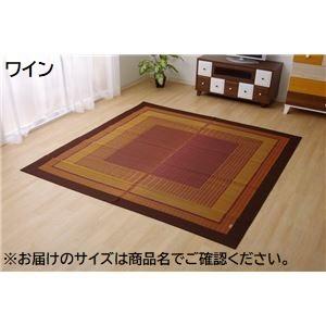 純国産/日本製 い草花ござカーペット 『ランクス総色』 ワイン 江戸間6畳(約261×352cm)の詳細を見る