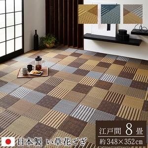 純国産/日本製 い草花ござカーペット 『京刺子』 ブルー 江戸間8畳(約348×352cm)の詳細を見る