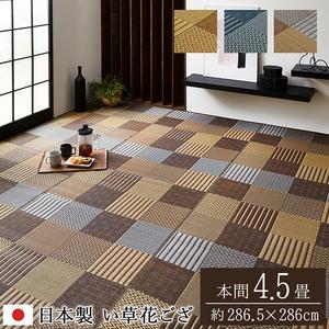純国産/日本製 い草花ござカーペット 『京刺子』 ブルー 本間4.5畳(約286×286cm)の詳細を見る