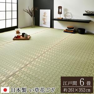 純国産/日本製 掛川織 い草カーペット 『松川』 ベージュ 江戸間6畳(約261×352cm)の詳細を見る