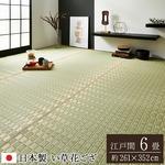純国産/日本製 掛川織 い草カーペット 『松川』 ベージュ 江戸間6畳(約261×352cm)