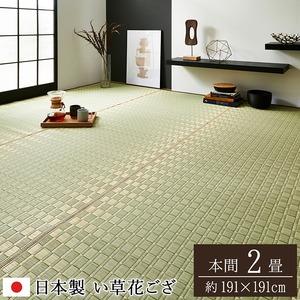純国産/日本製 掛川織 い草カーペット 『松川』 ベージュ 本間2畳(約191×191cm)の詳細を見る
