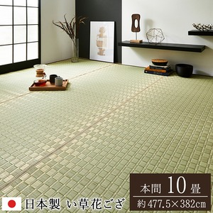 純国産/日本製 掛川織 い草カーペット 『松川』 ベージュ 本間10畳(約477×382cm)の詳細を見る