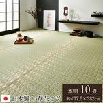 純国産/日本製 掛川織 い草カーペット 『松川』 ベージュ 本間10畳(約477×382cm)