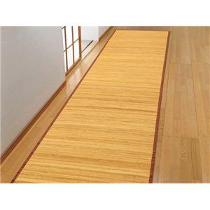 糸なしタイプ 皮下使用 竹の廊下敷 『クレオパトラ』 ブラウン 80×440cmの詳細を見る