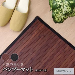 糸なしタイプ 竹マット 『ユニバース』 ダークブラウン 50×200cmの詳細を見る