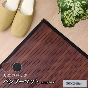 糸なしタイプ 竹の廊下敷き 『ユニバース』 ダークブラウン 80×340cm