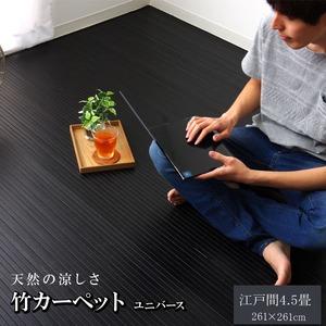 糸なしタイプ 竹カーペット 『ユニバース』 ブラック 261×261cm 正方形の詳細を見る