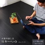 糸なしタイプ 竹カーペット 『ユニバース』 ブラック 261×261cm