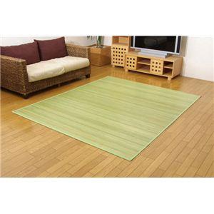 アンティーク調 皮下使用 竹カーペット 『ノスタルジア』 グリーン 180×220cmの詳細を見る