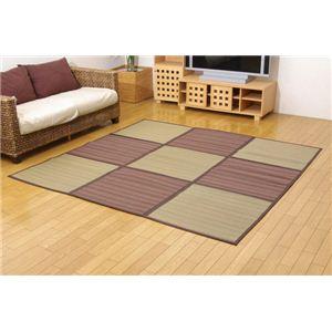 市松柄 い草ラグカーペット 『D×ニューモダン』 ブラウン 約200×200cm 正方形(裏:不織布)