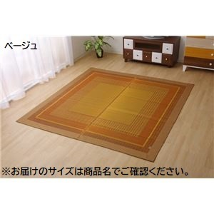 純国産/日本製 い草ラグカーペット 『ランクス総色』 ベージュ 約191×191cmの詳細を見る