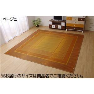 純国産/日本製 い草ラグカーペット 『D×ランクス総色』 ベージュ 約191×191cm (裏:不織布)の詳細を見る