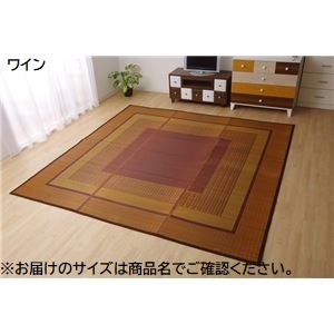純国産/日本製 い草ラグカーペット 『D×ランクス総色』 ワイン 約95×150cm (裏:不織布)の詳細を見る