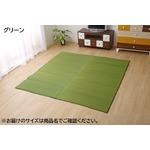 純国産 い草ラグカーペット 『Fソリッド』 グリーン 約191×191cm(裏:ウレタン)