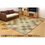 純国産/日本製 い草ラグカーペット 『ブロック2』 ブラウン 約191×191cm