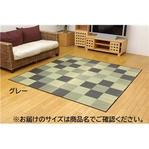 純国産/日本製 い草ラグカーペット 『Fブロック2』 グレー 約191×250cm(裏:ウレタン)の詳細を見る