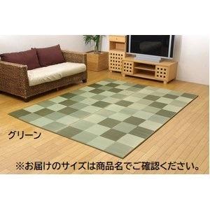 純国産/日本製 い草ラグカーペット 『Fブロック2』 グリーン 約191×250cm(裏:ウレタン) - 拡大画像