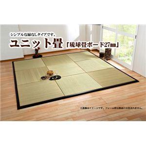 七島い草使用 ユニット畳 『琉球畳ボード27mm』 88×88×2.7cm(3枚1セット)の詳細を見る