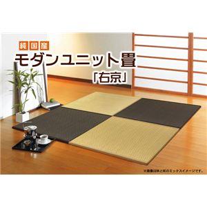 純国産(日本製) ユニット畳 『右京』 82×82×2.5cm 6枚(ベージュ3枚 ブラック3枚)1セット