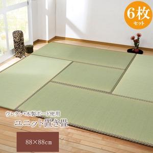 純国産(日本製) ユニット畳 『安座』 88×88×2.2cm(6枚1セット)の詳細を見る