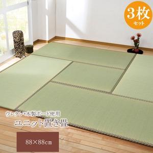 純国産(日本製) ユニット畳 『安座』 88×88×2.2cm(3枚1セット)の詳細を見る