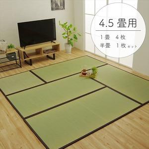 純国産(日本製) ユニット畳 『天竜』 ブラウン 4.5畳セット(82×164×1.7cm4枚+82×82×1.7cm1枚)の詳細を見る