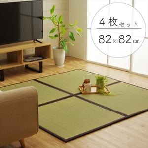 純国産(日本製) ユニット畳 『天竜』 ブラウン 82×82×1.7cm(4枚1セット) 軽量タイプ