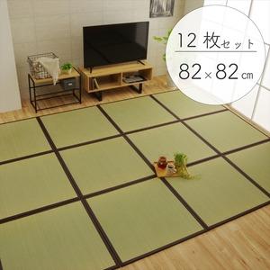 純国産(日本製) ユニット畳 『天竜』 ブラウン 82×82×1.7cm(12枚1セット) 軽量タイプの詳細を見る