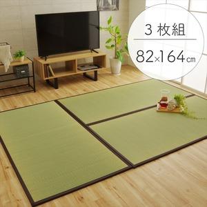 純国産(日本製) ユニット畳 『天竜』 ブラウン 82×164×1.7cm(3枚1セット) 軽量タイプの詳細を見る