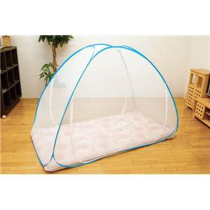 組立簡単 『蚊帳シンプル ワンタッチ』 大人用(約120×195×130cm) - 拡大画像
