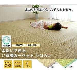 洗えるPPカーペット 『バルカン』 ベージュ 江戸間3畳(174×261cm)の詳細を見る