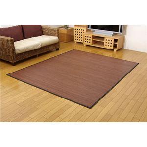 糸なしタイプ 竹カーペット 『スティルツーNF』 ダークブラウン 230×230cm 正方形の詳細を見る