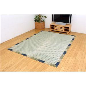 掛川織 い草ラグカーペット 『D×有馬』 ブルー 約191×250cmの詳細を見る