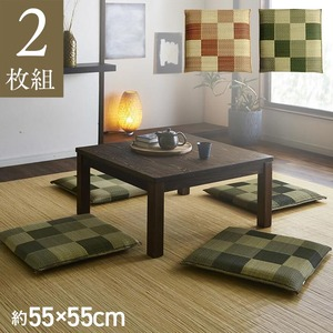純国産/日本製 織込千鳥 い草座布団 『ブロック 2枚組』 グリーン 約55×55cm×2P - 拡大画像