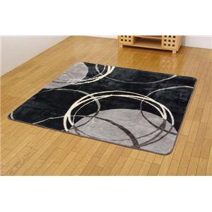 洗える 防炎 アクリル ラグカーペット 『WSセルク』 ブラック 200×250cm(洗濯機丸洗い可能)の詳細を見る