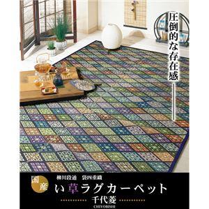 純国産 柳川段通 袋四重織 い草ラグカーペット 『千代菱』 約191×250cm