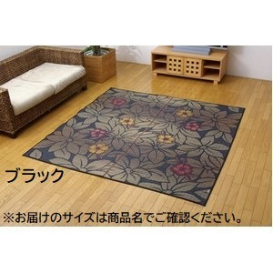 純国産/日本製 袋織 い草ラグカーペット 『D×なでしこ』 ブラック 約191×250cm(裏:不織布)の詳細を見る