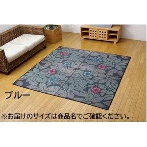 純国産/日本製 袋織 い草ラグカーペット 『D×なでしこ』 ブルー 約191×191cm(裏:不織布)の詳細を見る