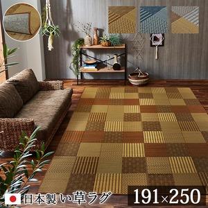 純国産/日本製 袋織 い草ラグカーペット 『D×京刺子』 ブラウン 約191×250cm(裏:不織布) - 拡大画像