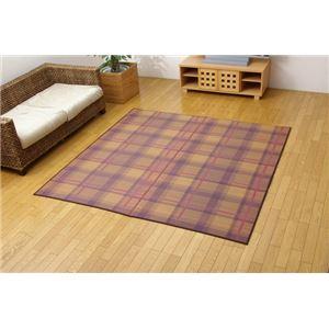 純国産/日本製 袋三重織 い草ラグカーペット 『Fボルケーノ』 ブラウン 約191×191cm(裏:ウレタン)の詳細を見る