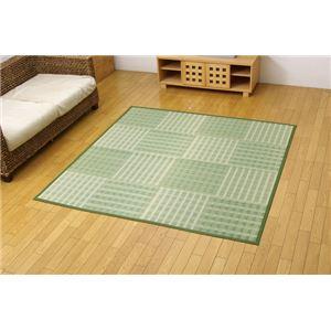い草花ござ カーペット 『dkピース』 グリーン 江戸間4.5畳(約261×261cm)