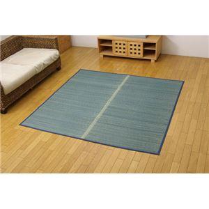 い草花ござ カーペット 『クルー』 ブルー 江戸間6畳(約261×352cm)の詳細を見る